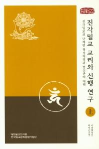 진각밀교 교리와 신행 연구(상)