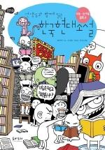 선생님과 함께 읽는 한국현대소설
