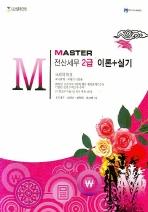 MASTER 전산세무 2급 이론 실기