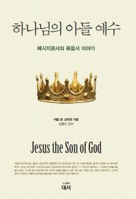 하나님의 아들 예수