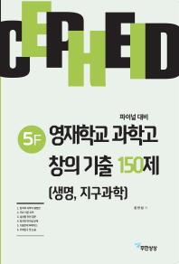 세페이드 5F 영재학교 과학고 창의 기출 150제(생명, 지구과학)
