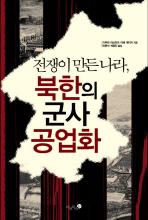 전쟁이 만든나라 북한의 군사 공업화