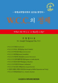 WCC의 정체