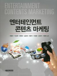 엔터테인먼트 콘텐츠 마케팅