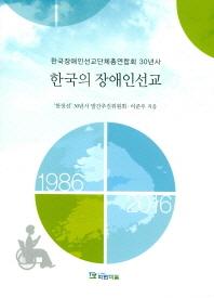 한국의 장애인선교