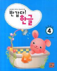 반갑다 한글(입학준비). 4