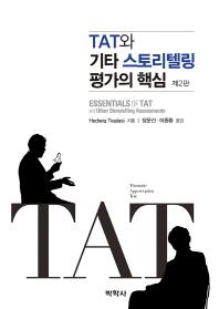 TAT와 기타 스토리텔링 평가의 핵심