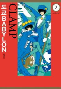 도쿄 바빌론. 2