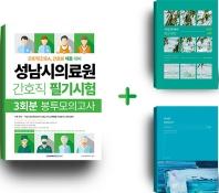 성남시의료원 간호직 필기시험 3회분 봉투모의고사