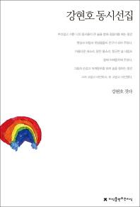 강현호 동시선집