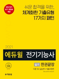 에듀윌 전기기능사 실기 한권끝장(2021)