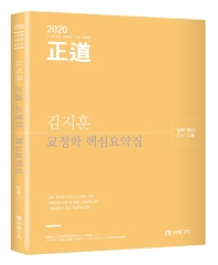 정도 김지훈 교정학 핵심요약집(2020)