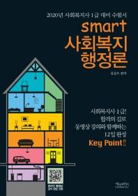 스마트 사회복지 행정론(2020)