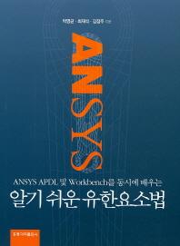ANSYS APDL 및 Workbench를 동시에 배우는 알기 쉬운 유한요소법
