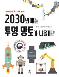 2030년에는 투명 망토가 나올까?
