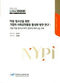 아동 청소년을 위한 기업의 사회공헌활동 활성화 방안 연구: 기업 아동 청소년 NPO-정부의 파트너십 구축