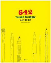 그리기 좋은 질문 642