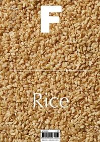 매거진 F(Magazine F) No.5: 쌀(Rice)(한글판)