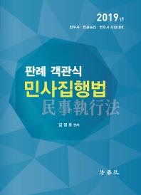 민사집행법(판례 객관식)(2019)