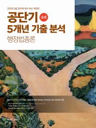 커넥츠 공단기 공단기 5개년 기출 분석 행정법총론(2019)