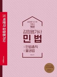 합격기준 박문각 민법 기본서(감정평가사 1차)(2020)