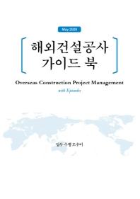 해외건설공사 가이드 북