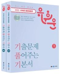 2022 유휘운 행정법총론 기출문제 풀어주는 기본서(기.풀.기.)