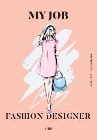 나의 직업 패션디자이너