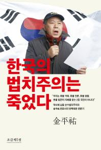한국의 법치주의는 죽었다