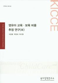영유아 교육 보육비용 추정 연구. 3