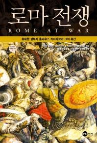 로마 전쟁