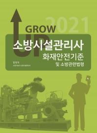 그로우 업 소방시설관리사 화재안전기준 및 소방관련법령(2021)