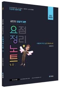 김민현 경찰학개론 요점정리노트 5.0(2022)