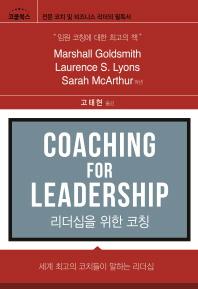 리더십을 위한 코칭
