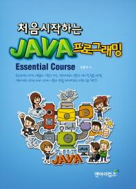 처음 시작하는 JAVA 프로그래밍: Essential Course