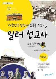대한민국 발전에 도움을 주신 일터 선교사: 교육(남한 편)