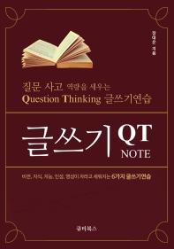 글쓰기 QT NOTE