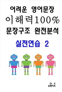 어려운 영어문장 이해력100% 문장구조 완전분석-실전연습2