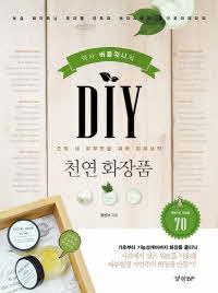 약사 버블워니의 DIY 천연 화장품