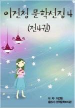 이건청 문학선집 4 (전4권)