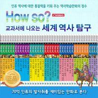 [헤르만헤세] 개정신판 How So? 세계역사탐구 (페이퍼북,전40권,1박스)