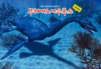 무라에노사우르스 증강현실 퍼즐