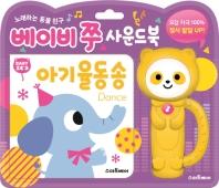 베이비 쭈 사운드북: 아기 율동 송