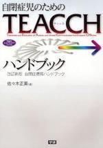 自閉症兒のためのTEACCHハンドブック