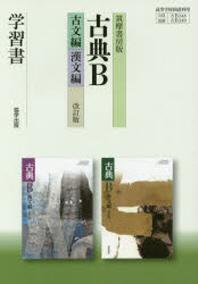 筑摩版348.9古典B古文.漢文學習書