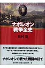 ナポレオン戰爭全史