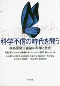 科學不信の時代を問う 福島原發災害後の科學と社會