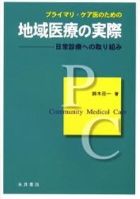 プライマリ.ケア醫のための地域醫療の實際 日常診療への取り組み
