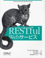 RESTFUL WEBサ―ビス