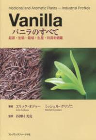 VANILLA バニラのすべて 起源.生